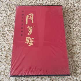 中国当代名家画集 周尊圣