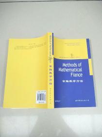 金融数学方法   原版内页干净扉页写名字