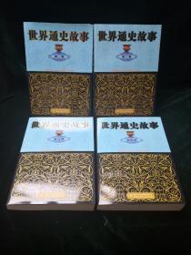 世界通史故事(全4册)