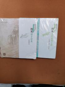 图说中华水文化丛书:图说诸子论水,图说古代水利工程,(2本合售)
