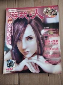 游戏人 2005年10月(第14辑,无赠品)