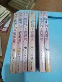 电波女与青春男.(3-8册)六本合售
