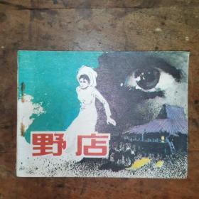 野店(老版连环画1984年一版一印)