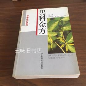 男科金方 中医金方系列