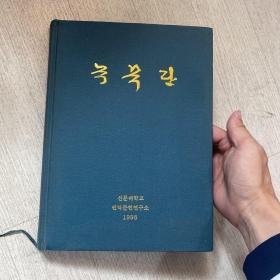 绿牡丹 韩文 作者签赠韩国学者金一根 限定100本 精装 1998年