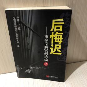 后悔迟——重拳反腐案例选编(上)