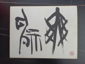 梅舒适  书法小品   31厘米*39厘米  色纸  【保墨迹非复制】