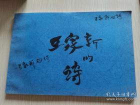 【复印件】封面毛笔签名王家新的诗