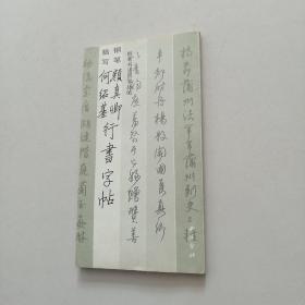 钢笔临写 颜真卿 何绍基行书字帖
