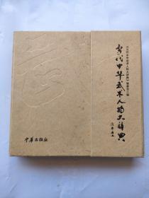 当代中华武术人物大辞典