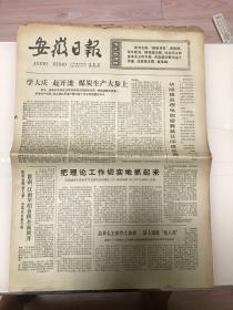老报纸(安徽日报1977年3月31日)