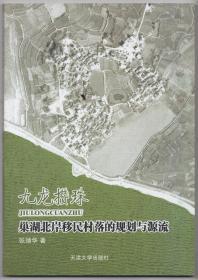九龙攒珠:巢湖北岸移民村落的规划与源流(作者签名本)