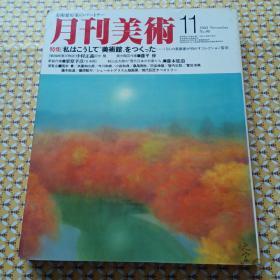 月刊美術:1983年十一月号 NO98(日文原版)