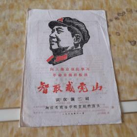 向上海京剧院学习革命京剧样板戏  智取威虎山
