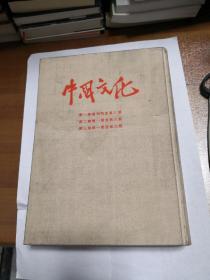 中国文化    (抗战时期延安出版期刊  影印本 创刊至终刊)   民国期刊