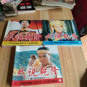 四十二集电视连续剧戏说乾隆彩色连环画丛书(第一部2一7本,第二部1一7本全,第三部1一6本)全共19本合售