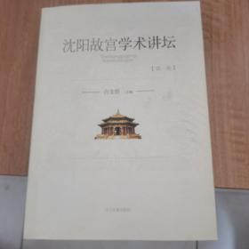 沈阳故宫学术讲坛. 第1集