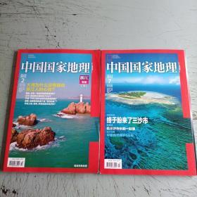 中国国家地理2012-2/7(2本)