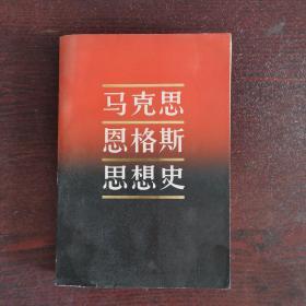 马克思恩格斯思想史(1982年一版一印,品佳)