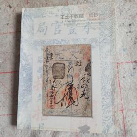 古钱币拍卖图录☞王士平收藏纸钞