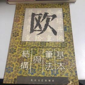 赵体字基本笔法与结构