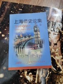上海侨史论集 6  签名本