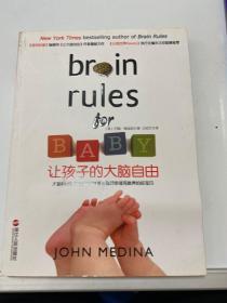 让孩子的大脑自由  【88层】