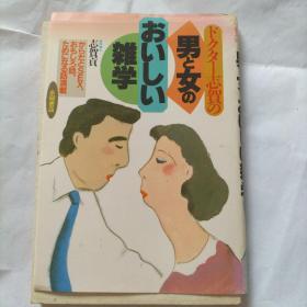 男女杂学  日文原版