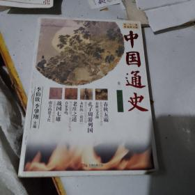 中国通史(春秋·战国卷)卷二