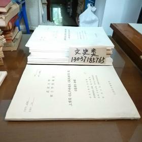 武汉大学 硕士学位论文: 上博简《孔子诗论》、《采风曲目》及 《逸诗》初探