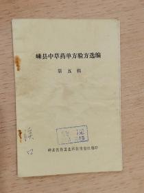 嵊县中草药单方验方选编(第五辑)