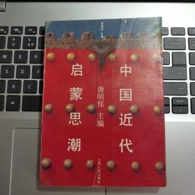 中国近代启蒙思潮