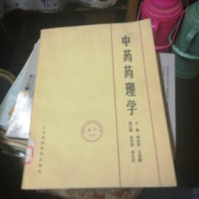 中医药理学