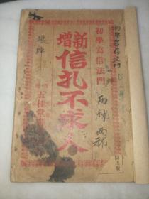 新增信扎不求人       初学写信法门 后有省港五桂堂出版书目