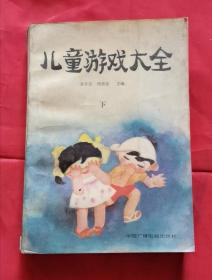 儿童游戏大全 下册 89年版 包邮挂刷