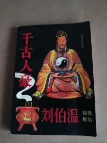 千古人豪:刘伯温锦囊秘集