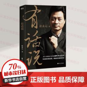 有话说 崔永元关于谈话梦想人生的深度解读现实文学励志书籍