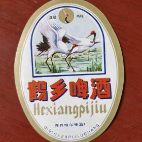 老啤酒标《鹤乡啤酒》保真 齐齐哈尔啤酒厂 私藏 基本全新.书品如图