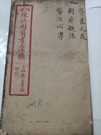 石印本《增辑陈修园医术十七种》---医垒元戎,刺疗捷法,医法心传,上海广益书局印行