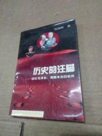 历史的注脚——回忆毛泽东 周恩来及四老帅