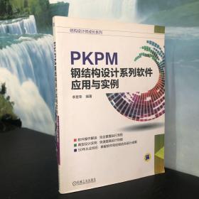 结构设计师成长系列:PKPM钢结构设计系列软件应用与实例