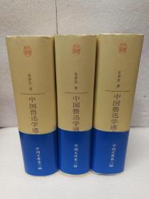 中国鲁迅学通史 (全3册)(中国文库第二辑 布面精装 仅印500册)