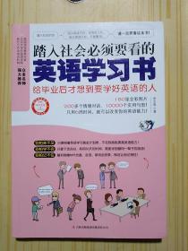 踏入社会必须要看的英语学习书