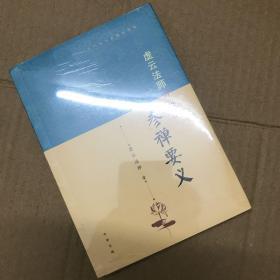 虚云法师讲演录:参禅要义(近代四大高僧讲演录)