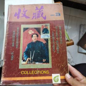 收藏 (1993.12)