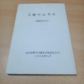 文献中心书目(缩微胶卷书目)