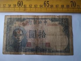 民国中央银行,孙像拾圆,背面军人号手