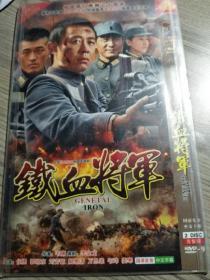 未拆封二DVD完整版《铁血将军》侯勇,郭晓冬