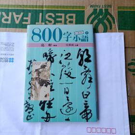 800字小语