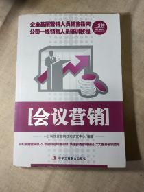 会议营销-一分钟情景营销技巧丛书(1-1)